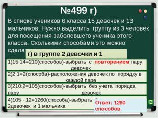 №499 г) В списке учеников 6 класса 15 девочек и 13 мальчиков. Нужно выделить