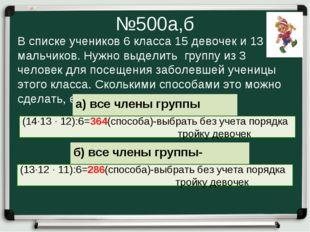 №500а,б В списке учеников 6 класса 15 девочек и 13 мальчиков. Нужно выделить