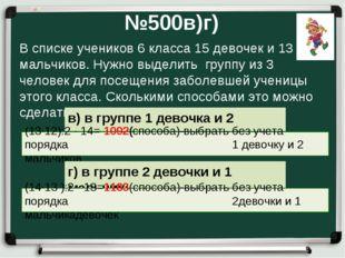 №500в)г) В списке учеников 6 класса 15 девочек и 13 мальчиков. Нужно выделить