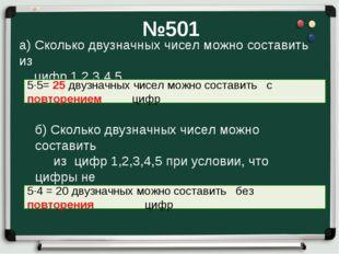 №501 а) Сколько двузначных чисел можно составить из цифр 1,2,3,4,5 б) Сколько