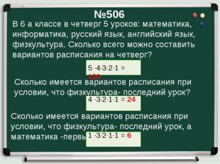 №506 В 6 а классе в четверг 5 уроков: математика, информатика, русский язык,
