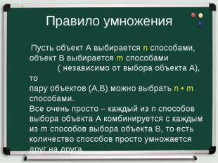 Правило умножения Пусть объект А выбирается n способами, объект В выбирается
