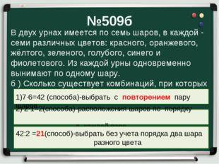 №509б В двух урнах имеется по семь шаров, в каждой - семи различных цветов: к