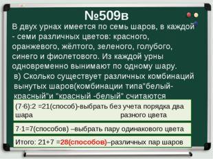 №509в В двух урнах имеется по семь шаров, в каждой - семи различных цветов: к