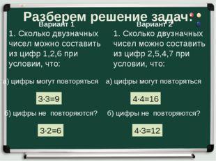 Разберем решение задач: 1. Сколько двузначных чисел можно составить из цифр 1