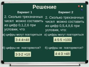Решение 2. Сколько трехзначных чисел можно составить из цифр 0,1,2,6 при усло