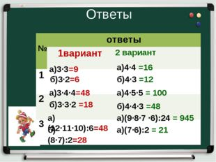 Ответы 1 2 3 а)3∙3=9 б)3∙2=6 а)3∙4∙4=48 б)3∙3∙2 =18 а)(12∙11∙10):6=48 б)(8∙7)