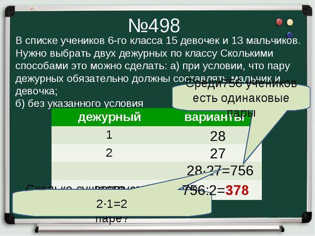 №498 В списке учеников 6-го класса 15 девочек и 13 мальчиков. Нужно выбрать д...