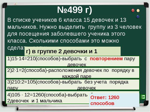№499 г) В списке учеников 6 класса 15 девочек и 13 мальчиков. Нужно выделить...