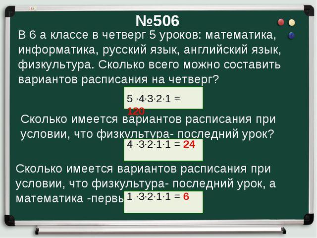 №506 В 6 а классе в четверг 5 уроков: математика, информатика, русский язык,...