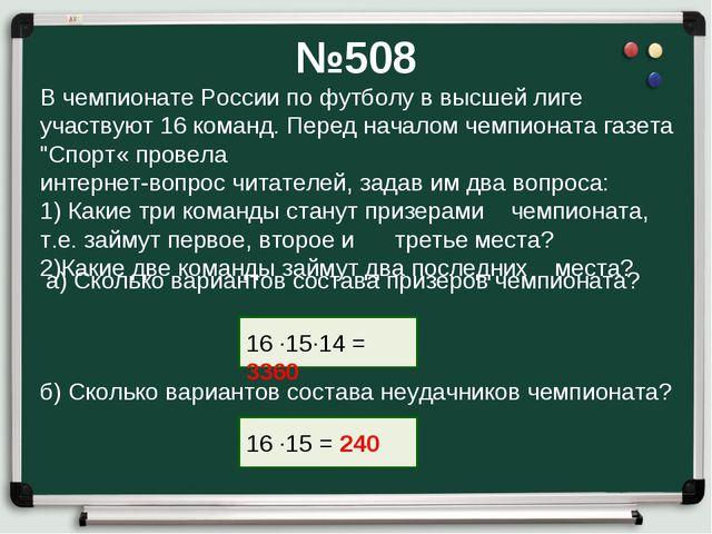 №508 В чемпионате России по футболу в высшей лиге участвуют 16 команд. Перед...
