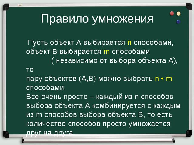 Правило умножения Пусть объект А выбирается n способами, объект В выбирается...