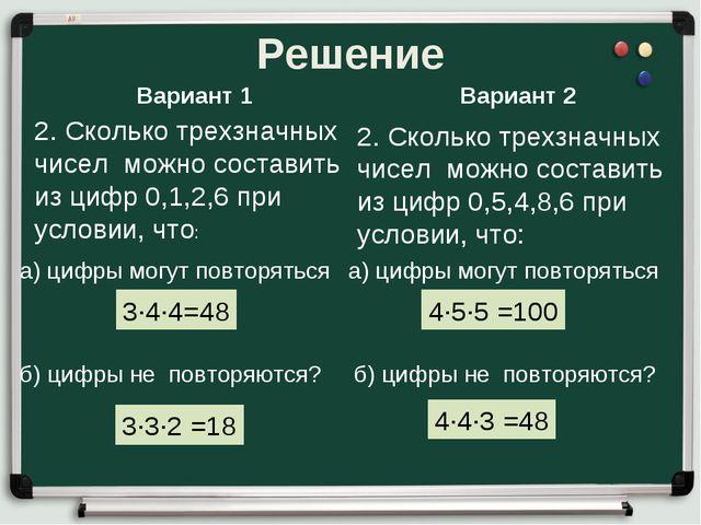 Решение 2. Сколько трехзначных чисел можно составить из цифр 0,1,2,6 при усло...