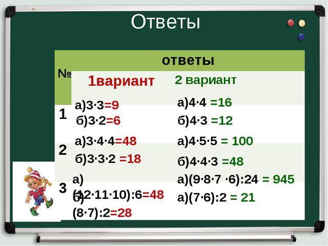 Ответы 1 2 3 а)3∙3=9 б)3∙2=6 а)3∙4∙4=48 б)3∙3∙2 =18 а)(12∙11∙10):6=48 б)(8∙7)...