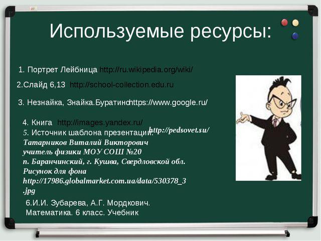 Используемые ресурсы: 1. Портрет Лейбница http://ru.wikipedia.org/wiki/ 2.Сла...