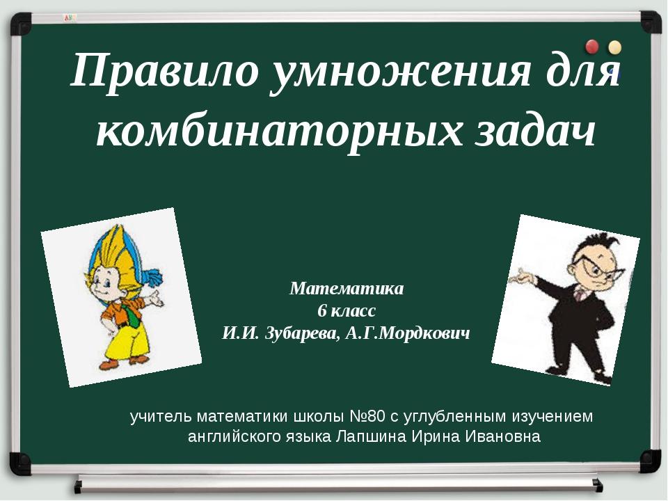 Правило умножения для комбинаторных задач Математика 6 класс И.И. Зубарева, А...