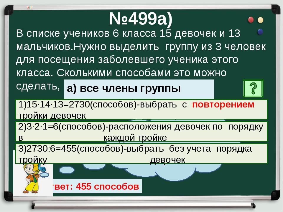 №499а) В списке учеников 6 класса 15 девочек и 13 мальчиков.Нужно выделить гр...