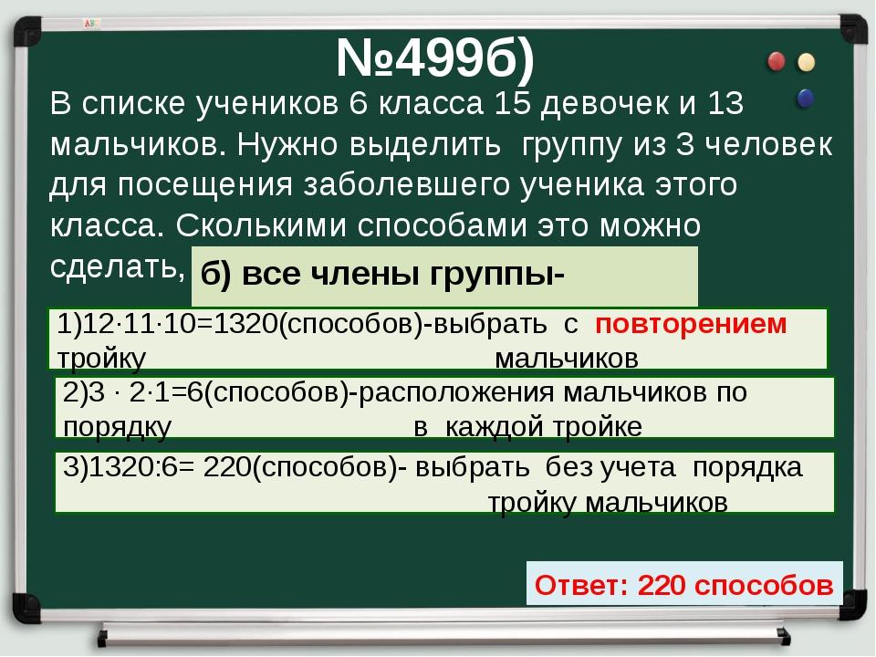 №499б) В списке учеников 6 класса 15 девочек и 13 мальчиков. Нужно выделить г...
