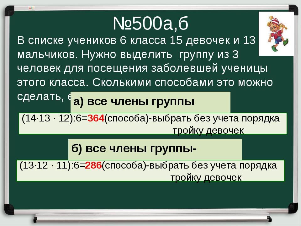 №500а,б В списке учеников 6 класса 15 девочек и 13 мальчиков. Нужно выделить...