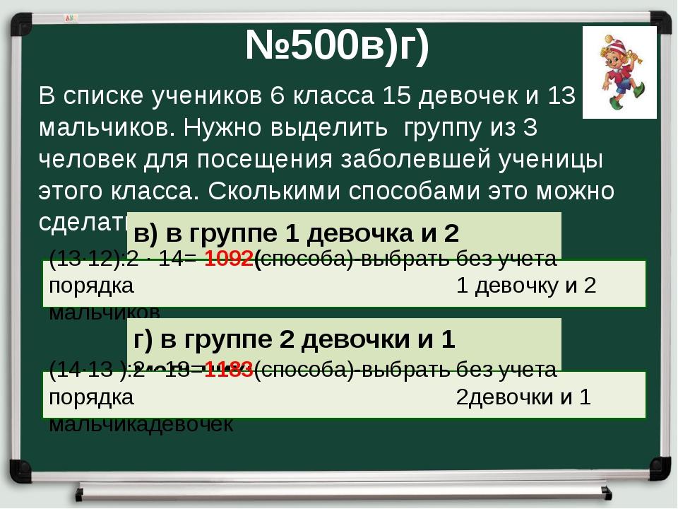 №500в)г) В списке учеников 6 класса 15 девочек и 13 мальчиков. Нужно выделить...
