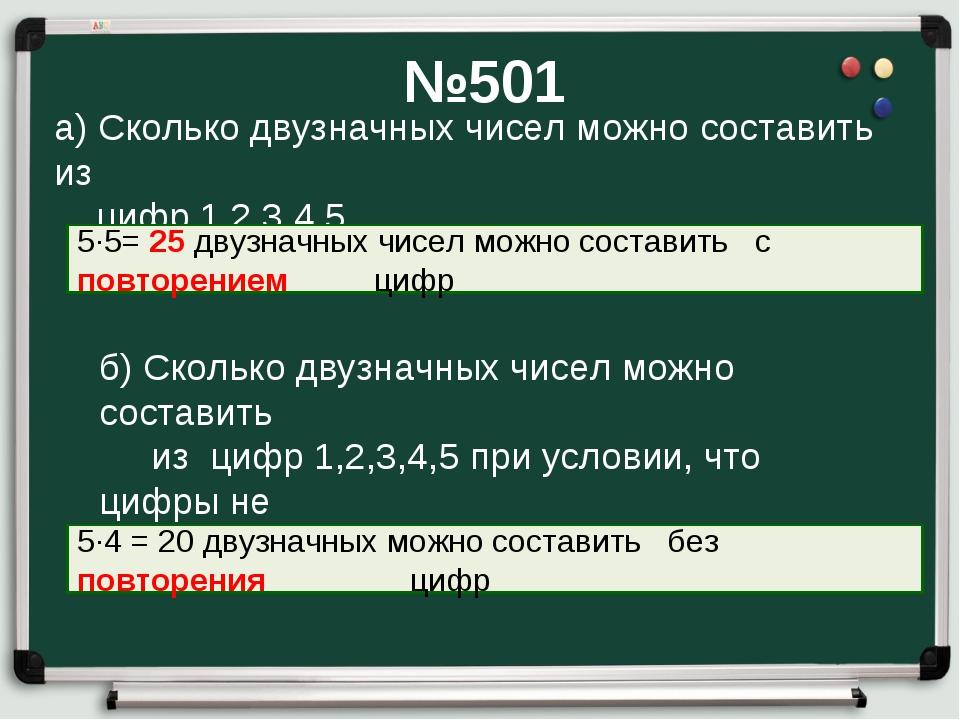 №501 а) Сколько двузначных чисел можно составить из цифр 1,2,3,4,5 б) Сколько...
