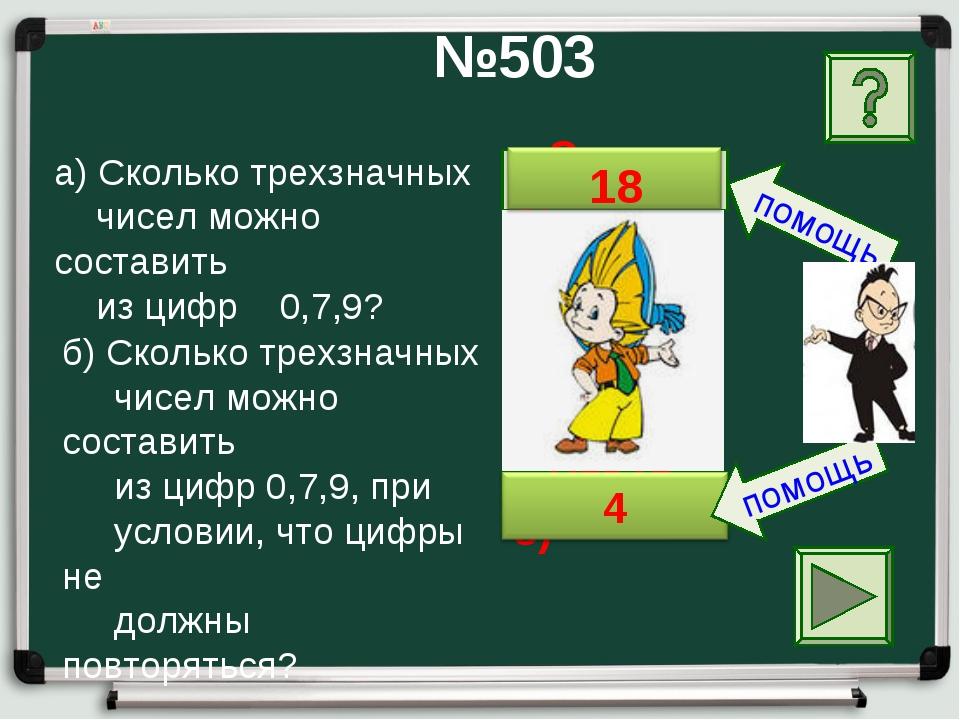 Ответ б) Ответ а) №503 а) Сколько трехзначных чисел можно составить из цифр...