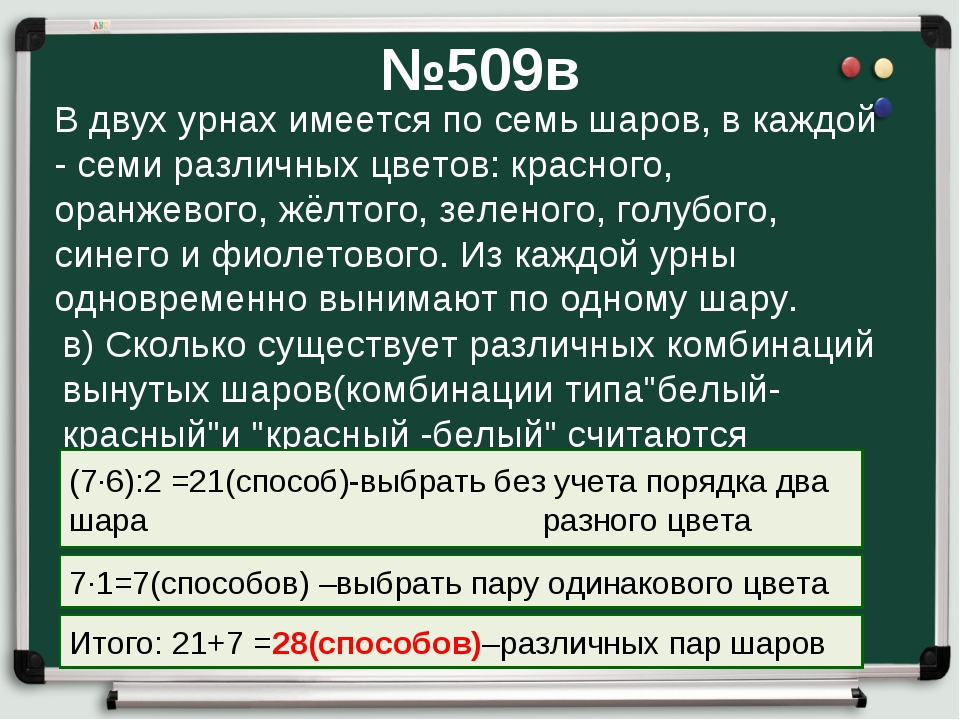 №509в В двух урнах имеется по семь шаров, в каждой - семи различных цветов: к...