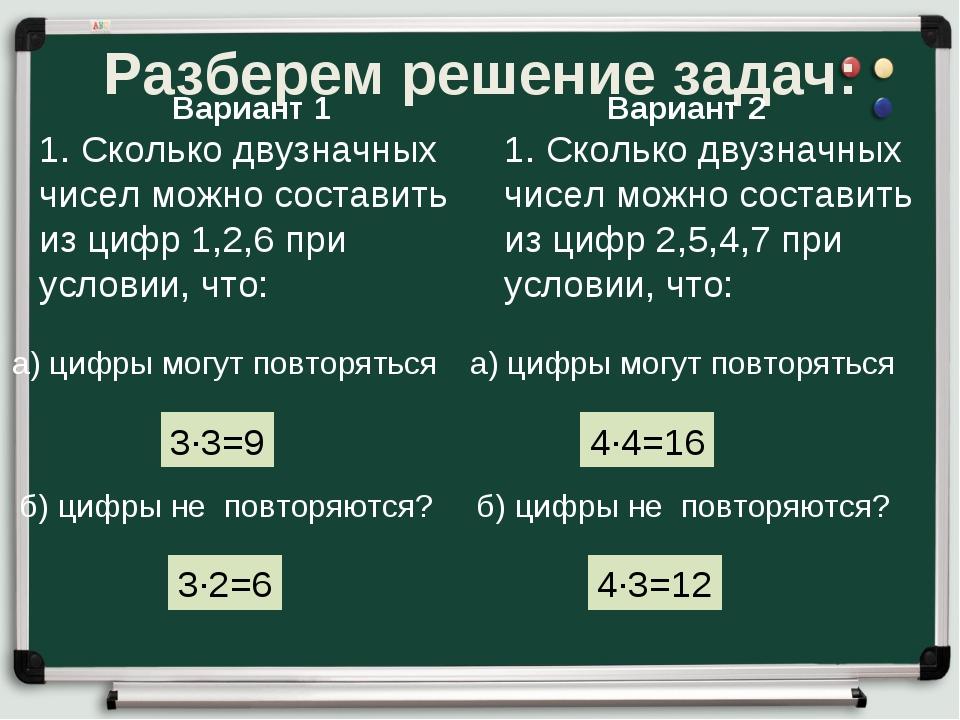 Разберем решение задач: 1. Сколько двузначных чисел можно составить из цифр 1...