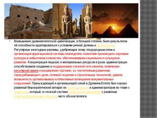 Возвышение древнеегипетской цивилизации, в большой степени, было результатом