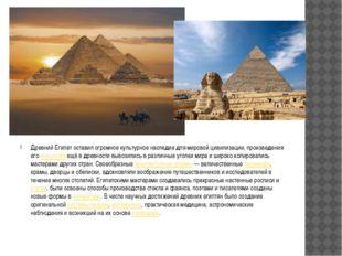 Древний Египет оставил огромное культурное наследие для мировой цивилизации,