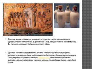 Египтяне верили, что каждое человеческое существо состоит из физических и ду