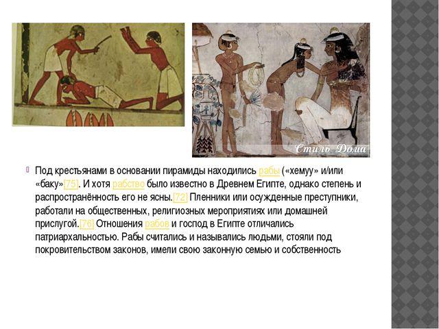 Под крестьянами в основании пирамиды находились рабы («хемуу» и/или «баку»[7...