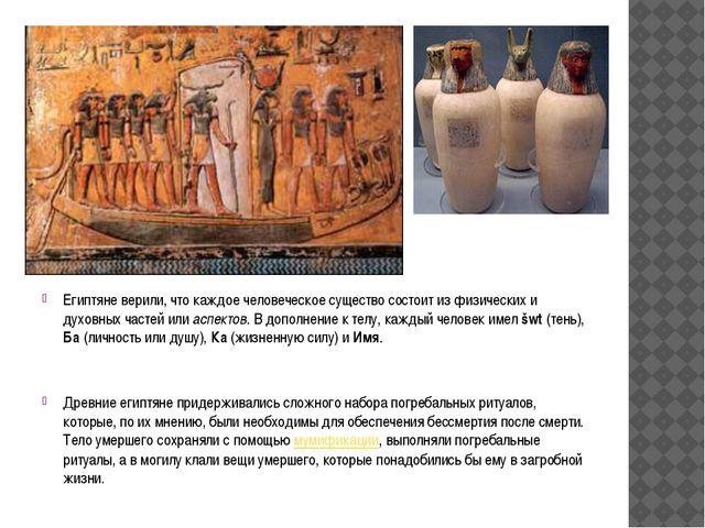 Египтяне верили, что каждое человеческое существо состоит из физических и ду...