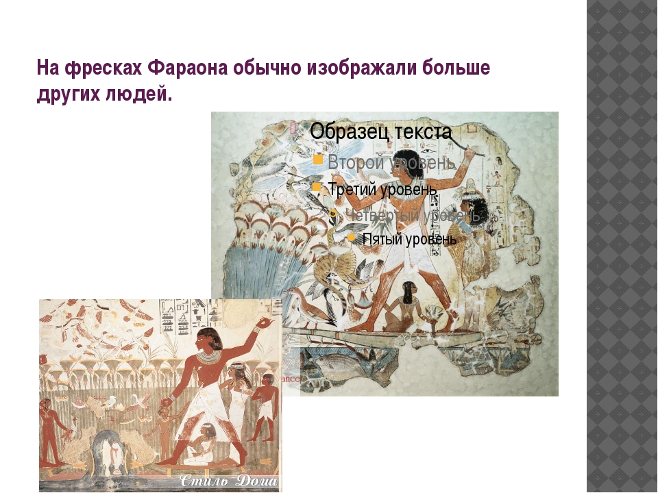 На фресках Фараона обычно изображали больше других людей.