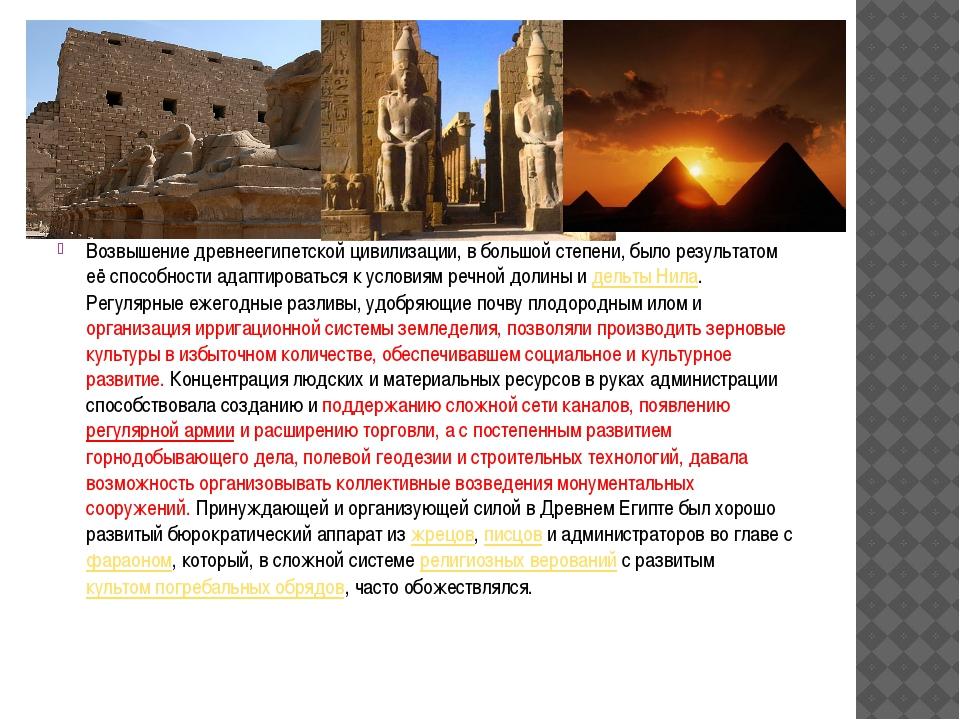Возвышение древнеегипетской цивилизации, в большой степени, было результатом...