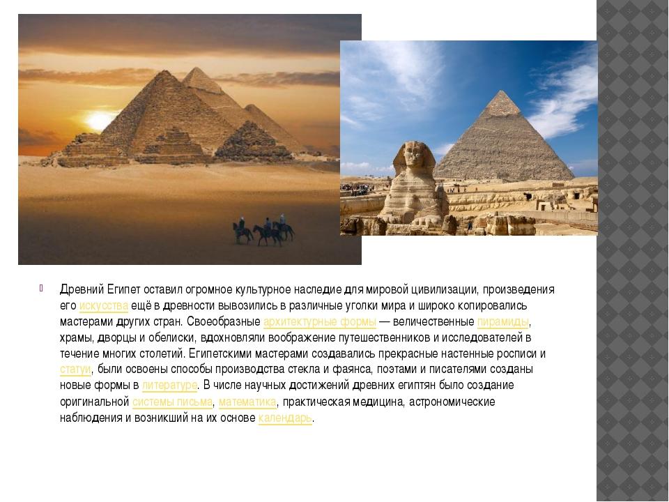 Древний Египет оставил огромное культурное наследие для мировой цивилизации,...