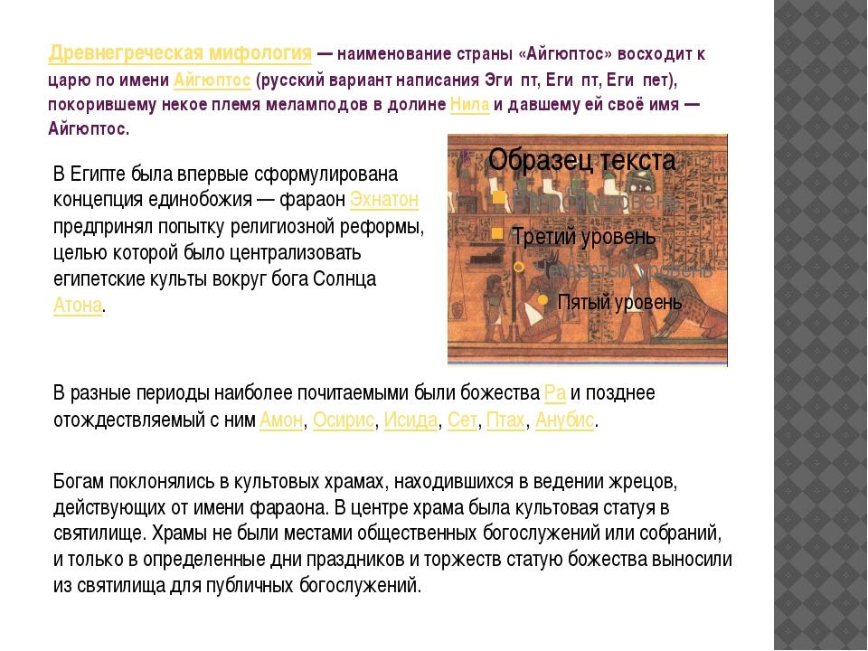 Древнегреческая мифология— наименование страны «Айгюптос» восходит к царю по...