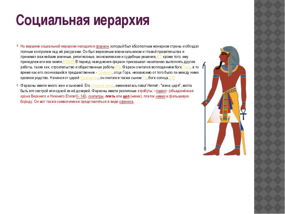 Социальная иерархия На вершине социальной иерархии находился фараон, который...