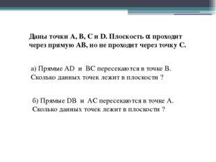 Даны точки А, В, С и D. Плоскость  проходит через прямую АВ, но не проходит