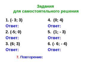 Задания для самостоятельного решения 1. (- 3; 3) Ответ: 2. (-5; 0) Ответ: 3.