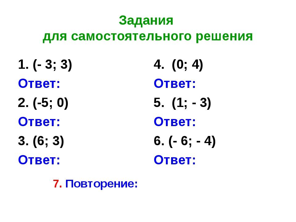 Задания для самостоятельного решения 1. (- 3; 3) Ответ: 2. (-5; 0) Ответ: 3....