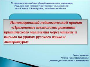 Автор проекта: Чепель Раиса Парфирьевна учитель русского языка и литературы М