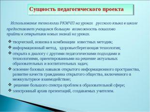 Использование технологии РКМЧП на уроках русского языка в школе предоставляе