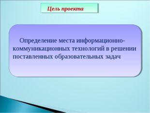 Цель проекта Определение места информационно-коммуникационных технологий в р