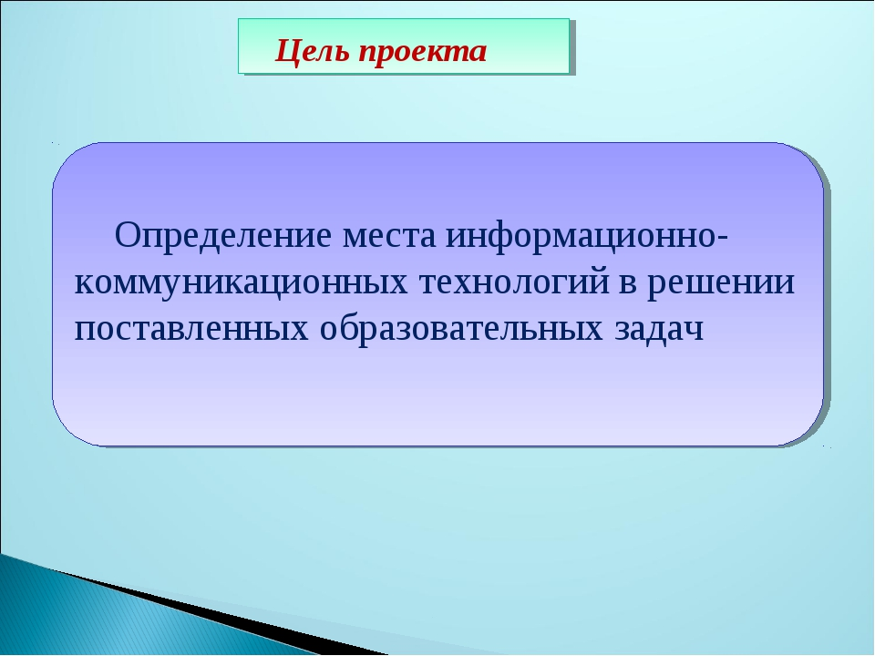 Цель проекта Определение места информационно-коммуникационных технологий в р...