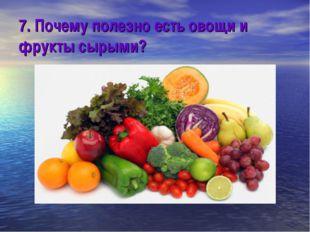 7. Почему полезно есть овощи и фрукты сырыми?
