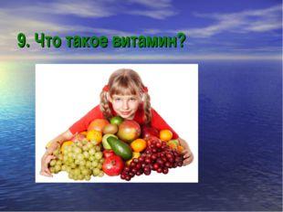 9. Что такое витамин?