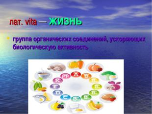 лат. vita — жизнь группа органических соединений, ускоряющих биологическую ак