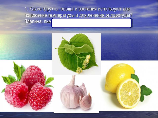 1. Какие фрукты, овощи и растения используют для понижения температуры и для...