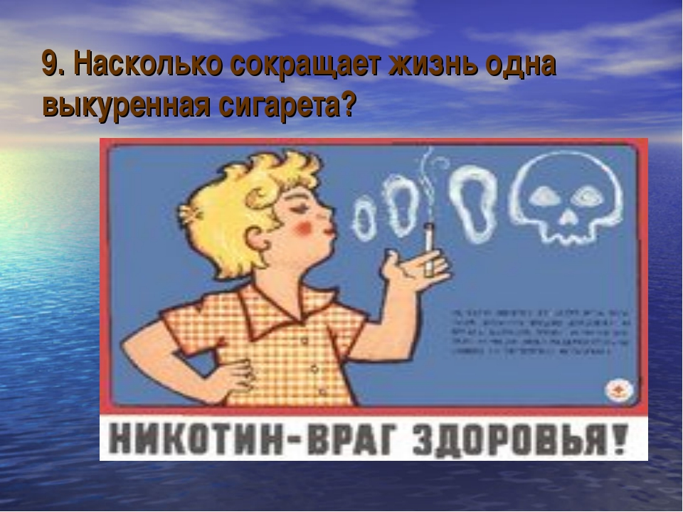 9. Насколько сокращает жизнь одна выкуренная сигарета?